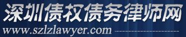 深圳债权债务律师网